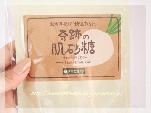 奇跡の肌砂糖 081.JPG