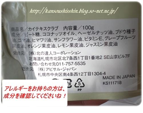 奇跡の肌砂糖 083.JPG