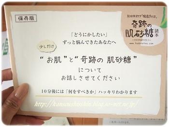 奇跡の肌砂糖 086.JPG